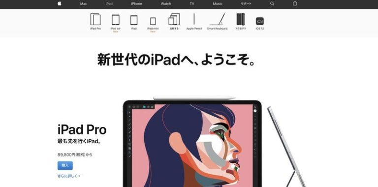 新型対応【2019年版】iPadおすすめモデルを徹底比較!いま購入するならどのモデル?
