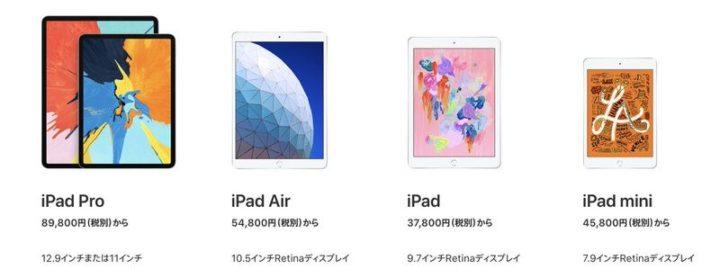 Apple公式サイト - iPad