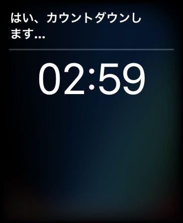 「タイマー3分」Siri