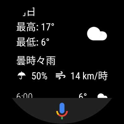 「明日の天気は?」Google音声アシスタント