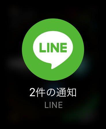 LINEの通知があったら、