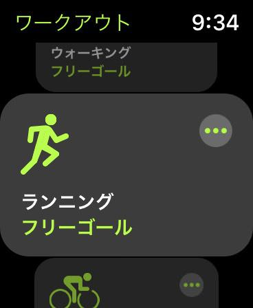 Apple Watchの「ワークアウト」アプリ