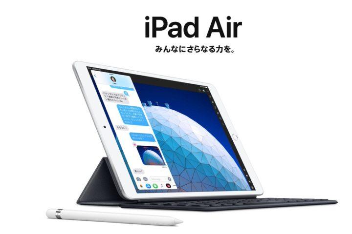 iPad Air(第3世代/2019)