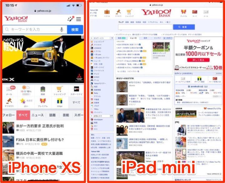 一度に表示される情報量がまるで違う(iPhone XSとiPad mini)