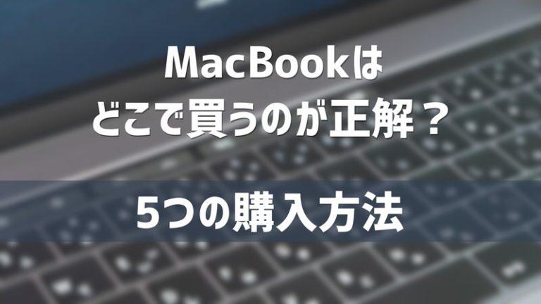 【2020年版】MacBook/Pro/Airはどこで買う?安く買うための5つの購入方法