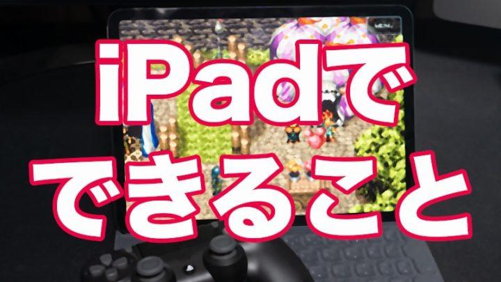 【2019年版】iPadを徹底活用!iPadでできること・使い道まとめ