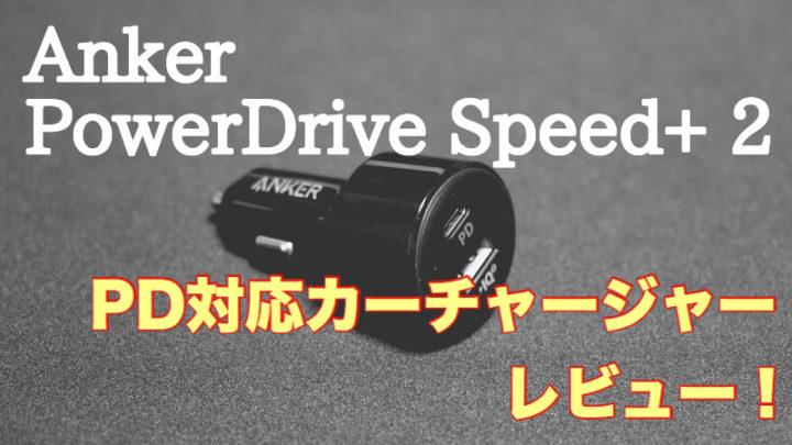 車でも急速充電!USB PD対応カーチャージャー「Anker PowerDrive Speed+ 2」が便利すぎる