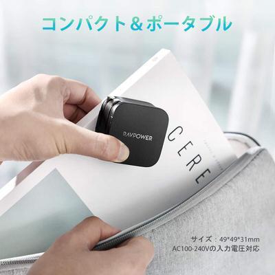 【RAVPower】18W USB-C充電器
