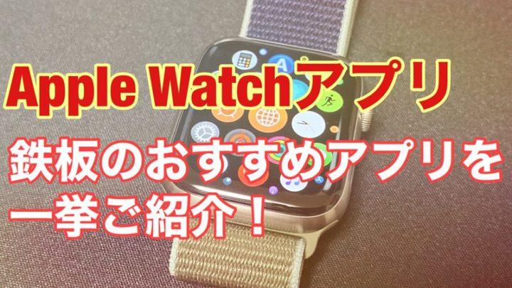 【2019年版】Apple Watchアプリおすすめ40選! 便利すぎる鉄板アプリをジャンル別に紹介