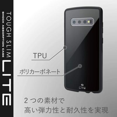 【エレコム】TOUGH SLIM LITE(Galaxy S10/S10+)
