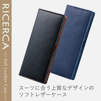 【エレコム】RICERCA 上品な質感が魅力の大人ケース