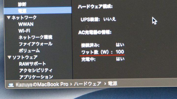 しっかり100Wで充電できている(MacBook Pro 15)