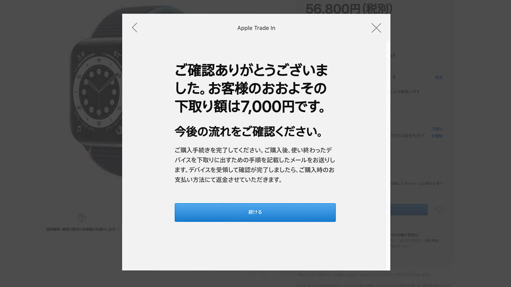 Apple Trade In Apple Watch Series 5 傷あり