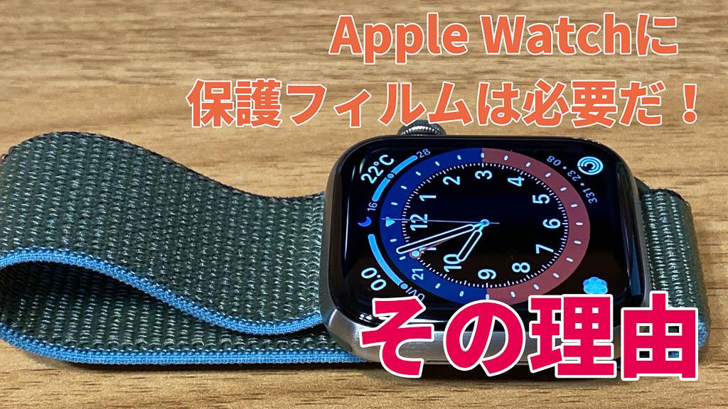 Apple Watchにフィルムは必要です!その理由といらないパターン