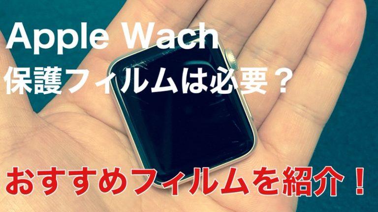 Apple Watchにフィルムは必要か?傷から守るおすすめ保護フィルムをレビュー