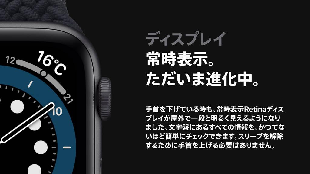 Apple Watch Series 6の常時表示機能