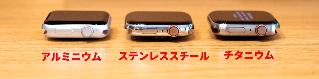 Apple Watch ケース素材
