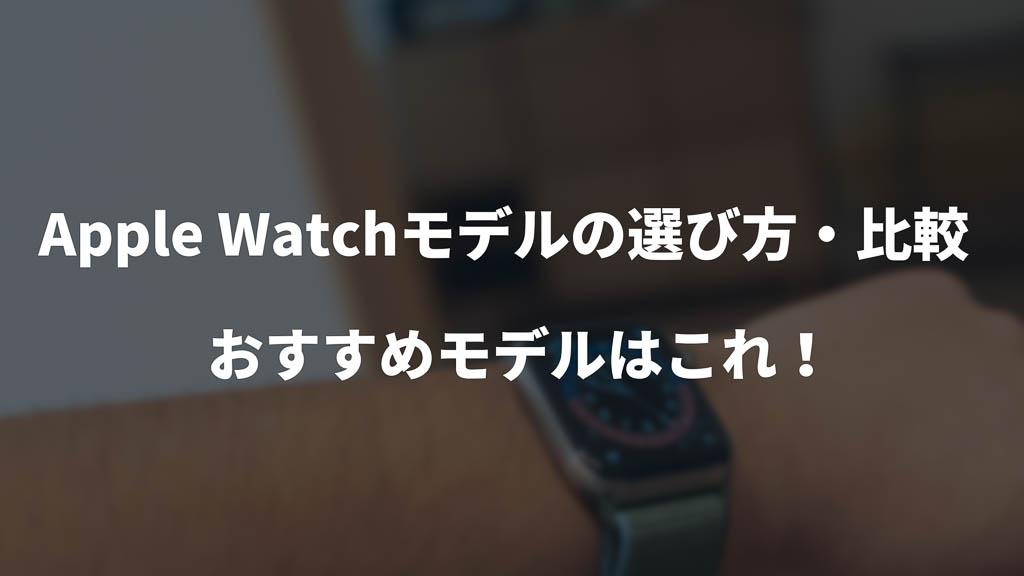 【2020年版】Apple Watchのおすすめモデルはこれ!選び方・比較