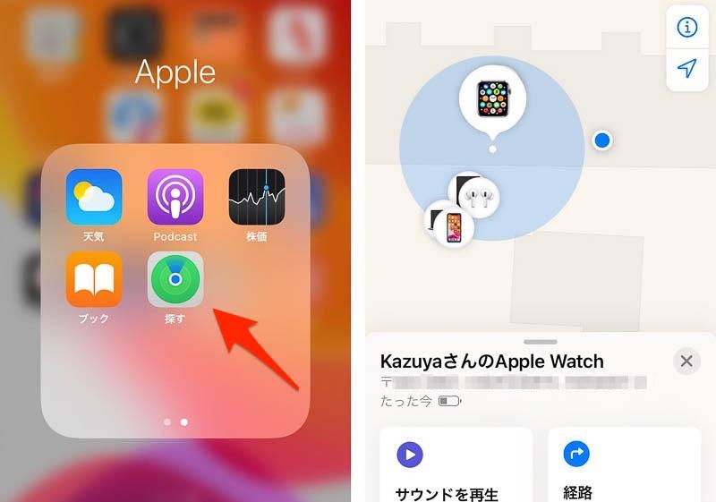Apple Watchを探す(GPS+Cellularモデル)