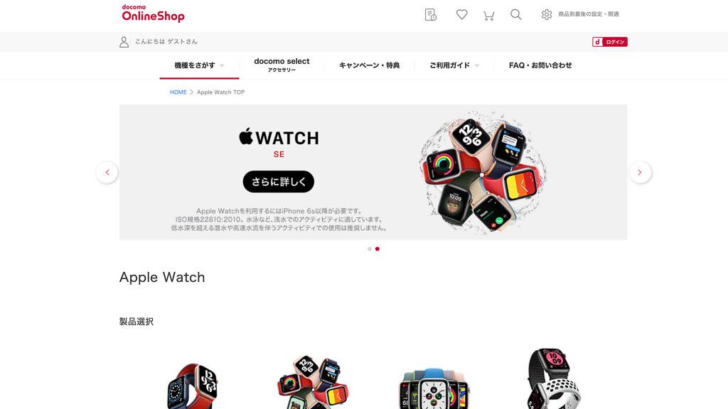 ドコモオンラインショップ(Apple Watch)