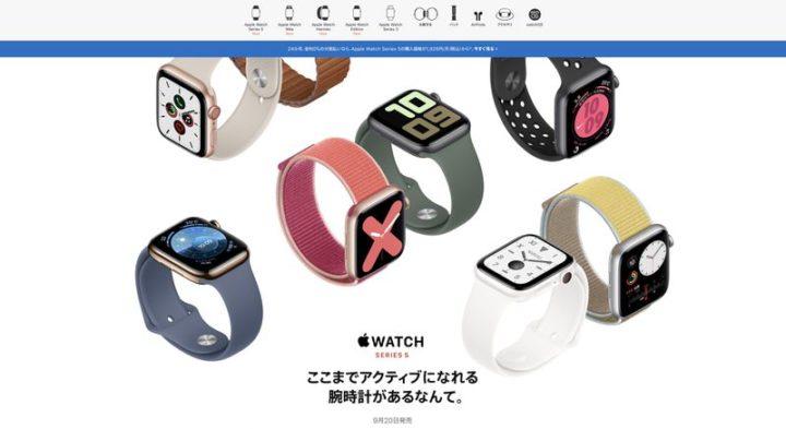 Apple WatchをApple公式サイトで購入する