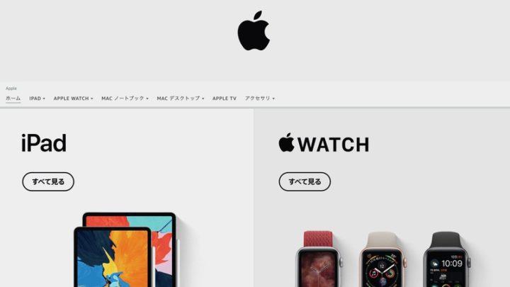 AmazonのApple公式ショップでApple Watchを購入する