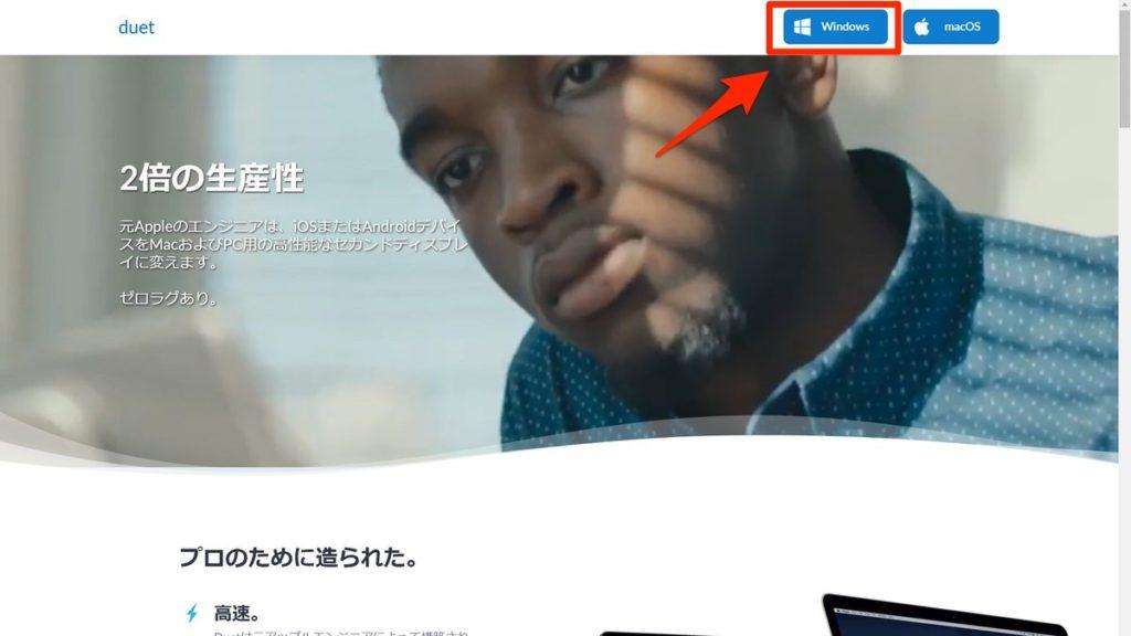 Duet Display Windowsダウンロード