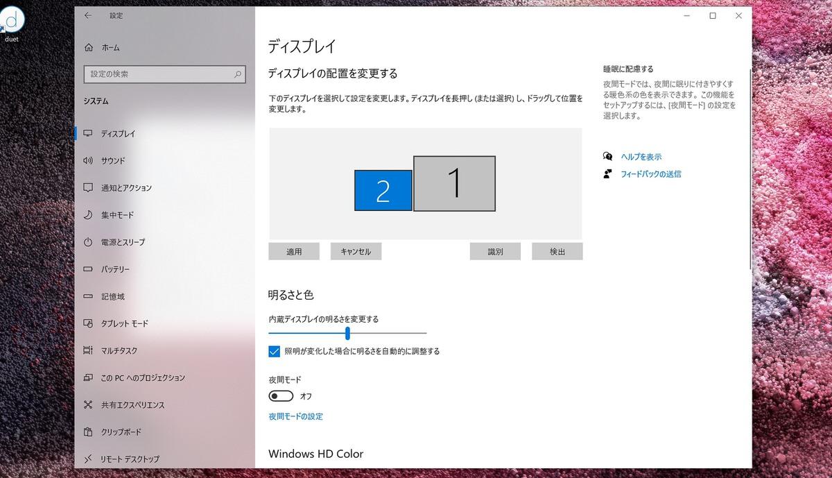 Duet Displayのディスプレイの位置設定
