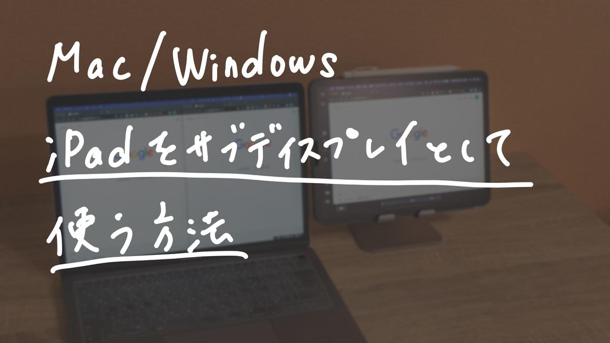 【Mac/Windows】iPadをサブディスプレイとして使う方法・活用のススメ