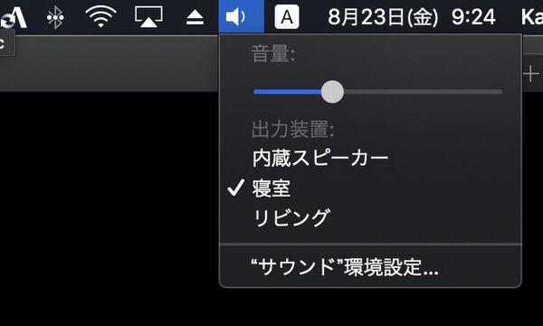 HomePodの高音質をMacでも!