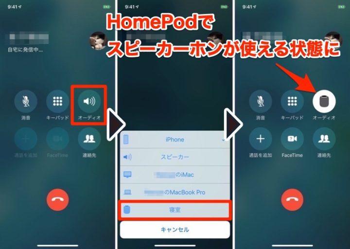 HomePodをスピーカーホンにしてハンズフリー通話