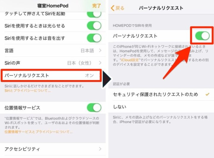 HomePodで電話・メッセージを使用するときは「パーソナルリクエスト」をオンに