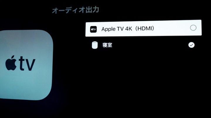 設定の「オーディオ出力」HomePodをApple TVに接続