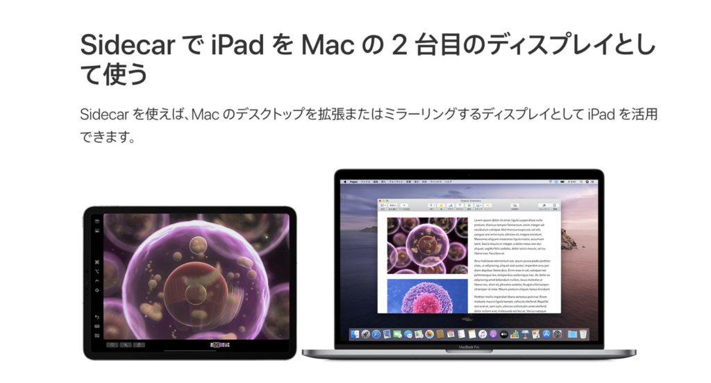Sidecar で iPad を Mac の 2 台目のディスプレイとして使う