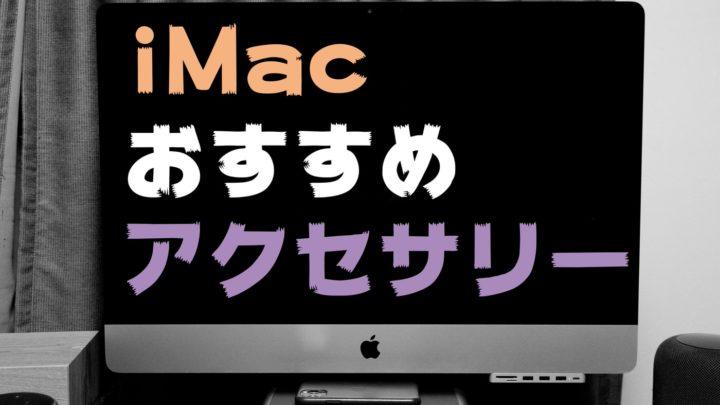 【2020年版】iMacユーザーに捧げるおすすめ周辺機器アクセサリー30選 便利アイテムを厳選
