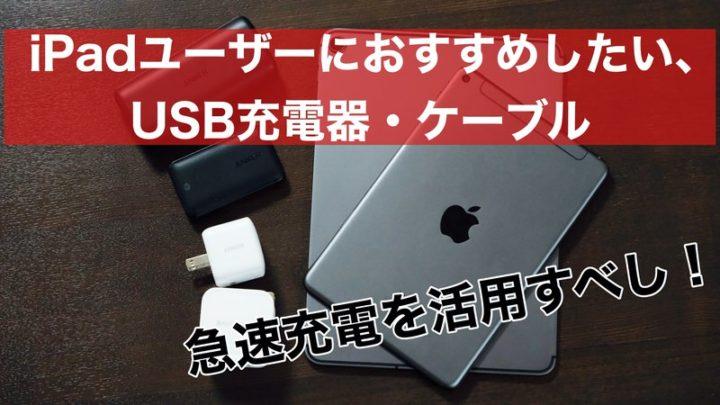 iPad/iPad Proユーザーが選ぶべき充電器&充電ケーブルおすすめ12選!急速充電を活用