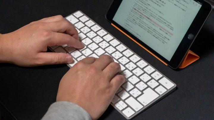 iPad mini Magic Keyboardでの文字入力は快適そのもの