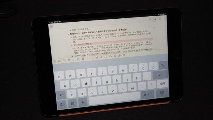 iPad mini ソフトウェアキーボードは画面の大部分を占領してしまう