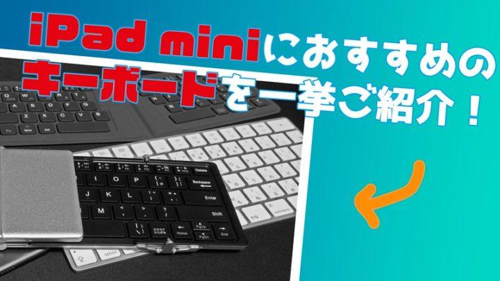 iPad mini(第5世代/2019) おすすめキーボード 快適な文字入力をどこでも!