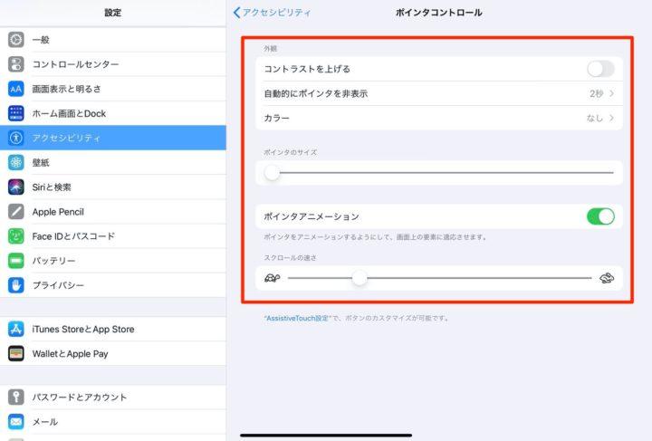 iPadマウス ポインタの表示に関する設定が行える