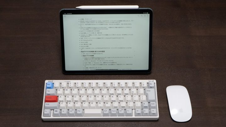 iPadをパソコンライクに使うには、タッチ操作よりもマウス操作のほうが楽チン
