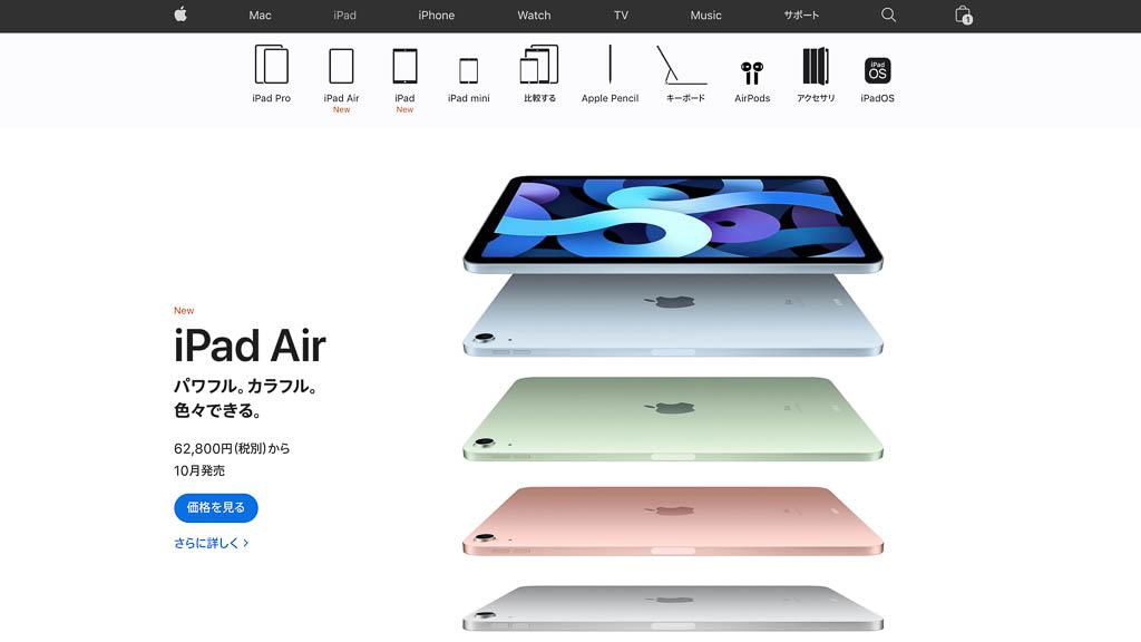 Apple公式サイトでiPadを購入する