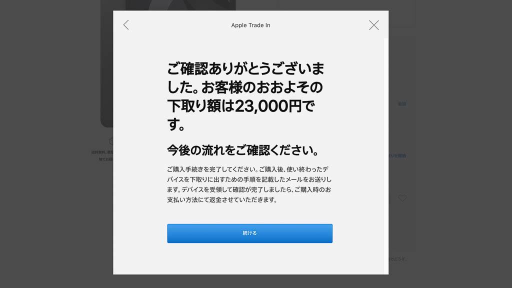Apple Trade In(iPad)
