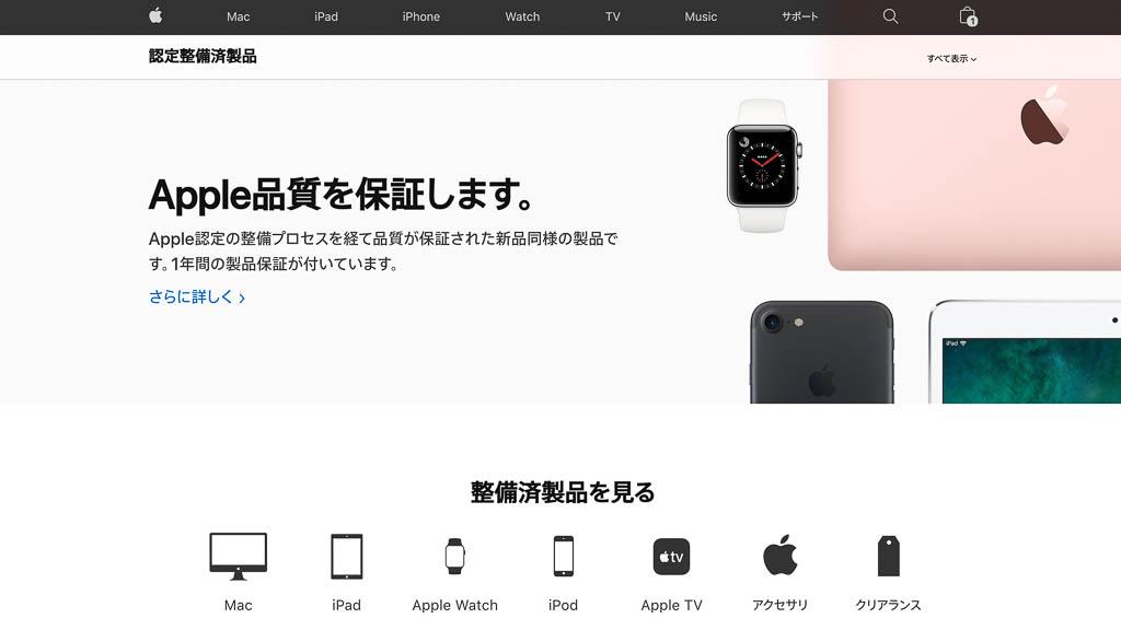 Apple認定整備済製品でiPadを購入する