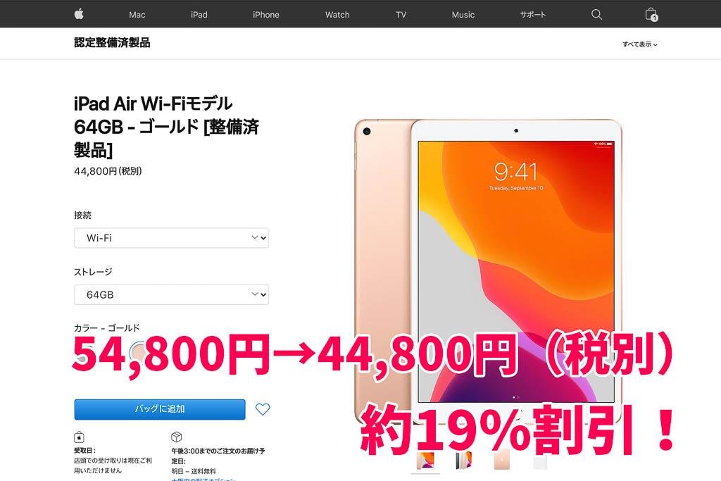 iPadをApple認定整備済製品で購入