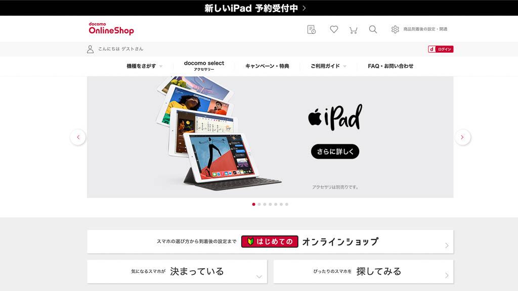 ドコモ オンラインショップ(iPad)