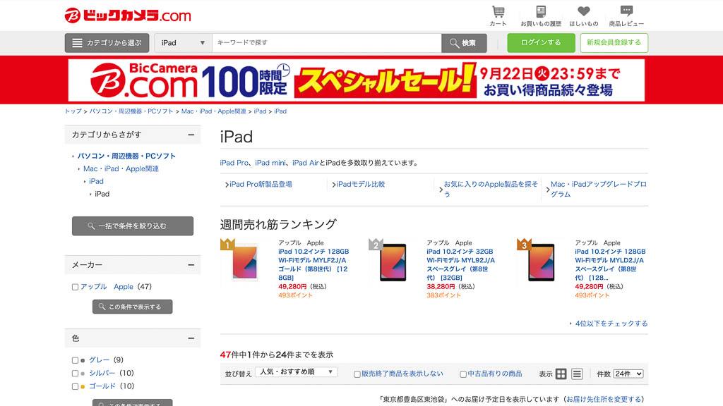 iPadを購入する(ビックカメラ)