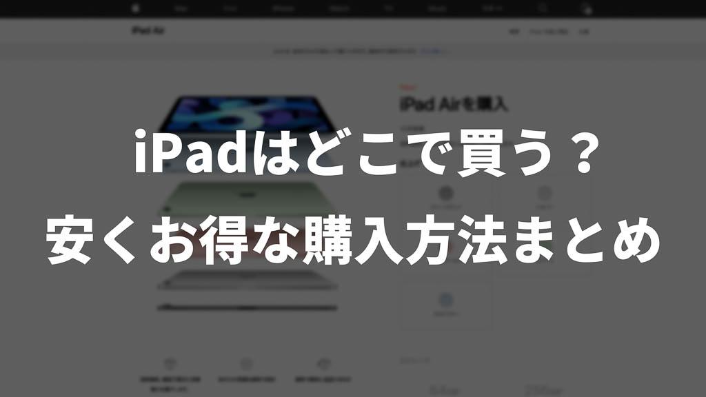 【2020年版】iPadはどこで買う?安く買うお得な購入方法まとめ