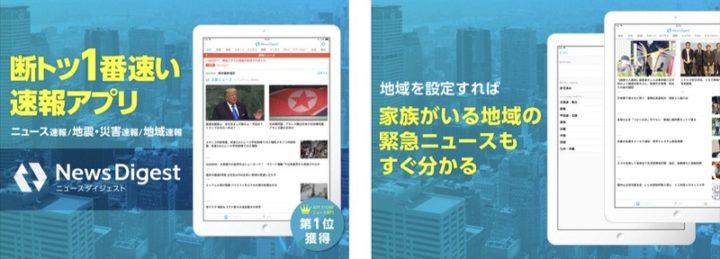 NewsDigest iPadアプリ