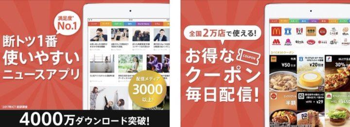 スマートニュース iPadアプリ